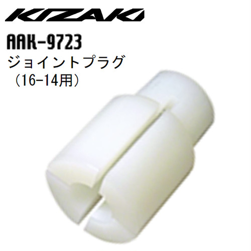 KIZAKI キザキ ジョイントプラグ 16-14用 eリング付 ウォーキング AAK-9723