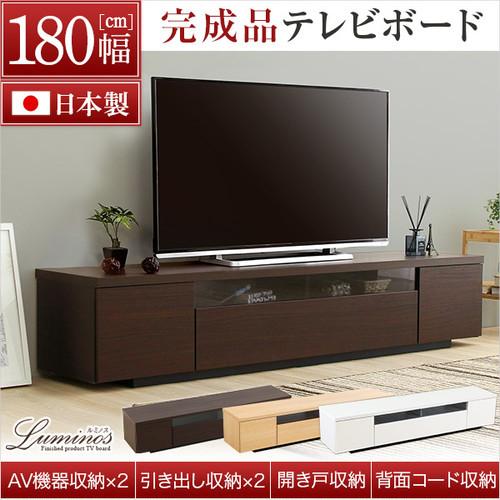 シンプルで美しいスタイリッシュなテレビ台(テレビボード) 木製 幅180cm 日本製・完成品 |luminos-ルミノス-|一人暮らし用のソファやテーブルが見つかるインテリア専門店KOZ|《SH-09-LMS180》