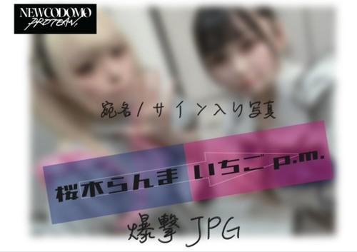 NEW CODOMO PROTEAN衣装チェンジJPG_いちごp m.&桜木らんま