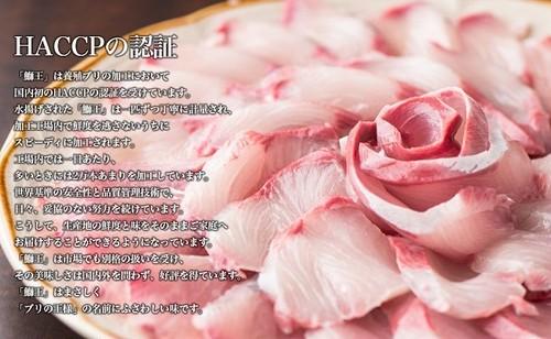 鰤王フィレ 豪華1500g(お刺身用)