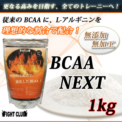 BCAA NEXT 1kg