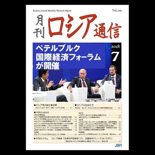 PDF版・2018年7月号 Vol.219