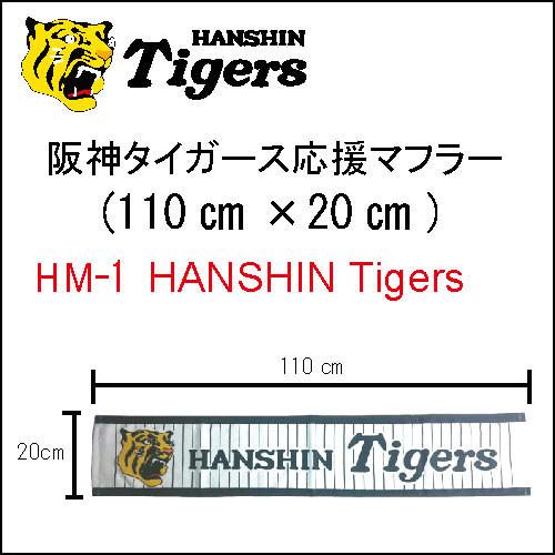 阪神タイガース応援マフラー★HM-1