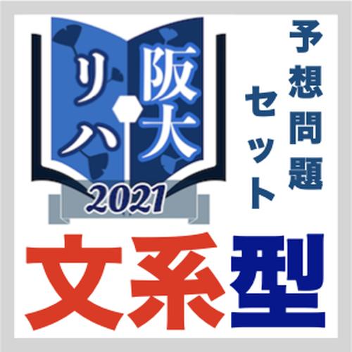 阪大入試リハーサル2021文系セット