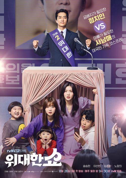 韓国ドラマ【偉大なショー】DVD版 全16話