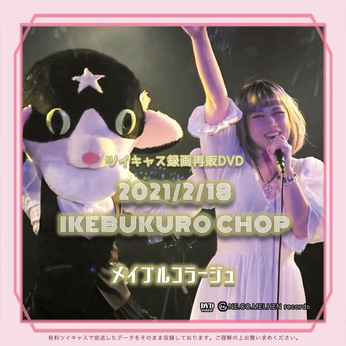ノーカット配信LIVE録画DVD 2021/2/18池袋手刀