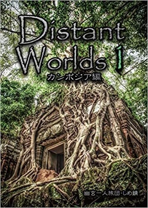 Distant Worlds オールカラーイラスト写真集(日本語解説付き)