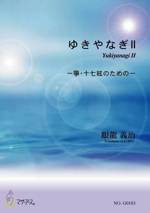 G0103 Yukiyanagi II(Koto2, 17-gen/Y.  GANRYU /Full Score)