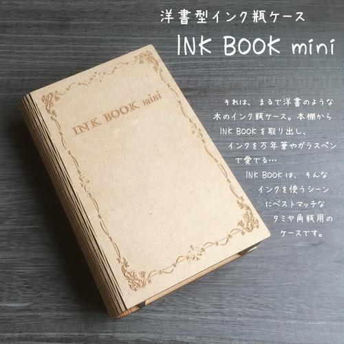 【10/11(日)開催!】INK BOOK mini オンライン組み立て講座