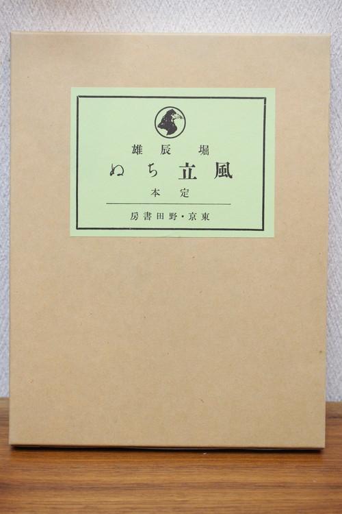 風立ちぬ 復刻版 堀辰雄著 (単行本)