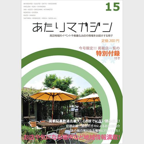 あたりマガジン vol.15