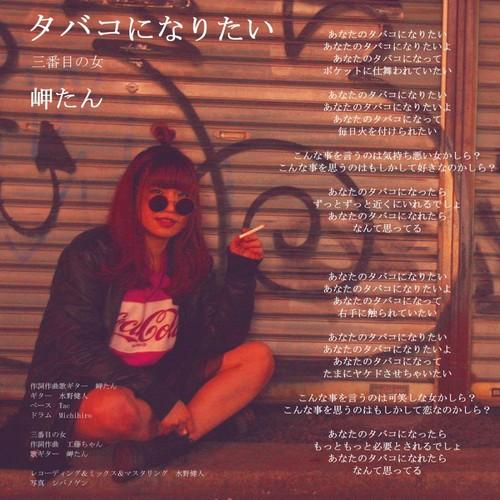 残24枚!!!【レコード】タバコになりたい(岬たん)/君のいる町(工藤ちゃん)【CD-R付き】※廃盤寸前