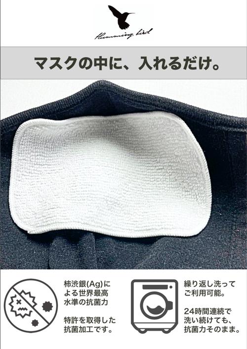 【パイル】世界最高水準の抗菌力!マスクインナー ウイルス、菌、花粉など99.9%カット(二枚入り・パイル編み)