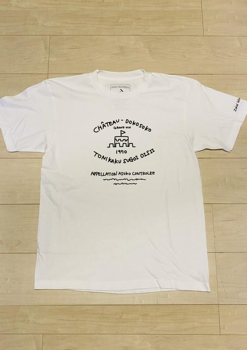 [図解ワイン一年生コラボ ]シャトードコソコ / T-Shirt (White) / 5.6オンス ヘビーウェイト