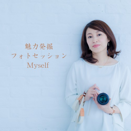 LINE@登録者&ご紹介限定★魅力発掘フォトセッション【Myself】