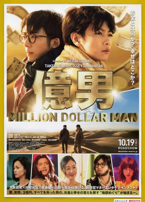 億男 MILLION DOLLAR MAN