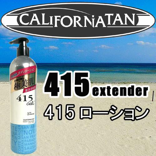 カリフォルニアタン 415 エクステンドローション470ml 皮ムケを防ぎ、美しい日焼け肌を長持ち!