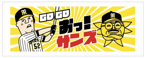 【コラボ】おっ!サンズ フェイスタオル