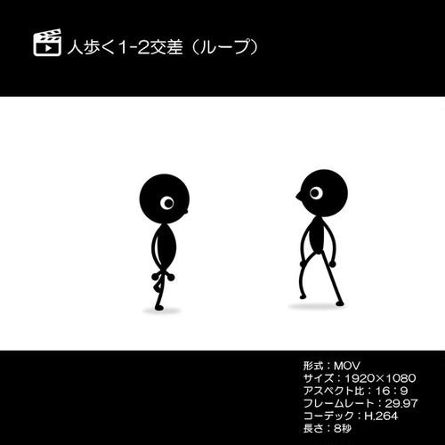 人歩く1-2交差(ループ)