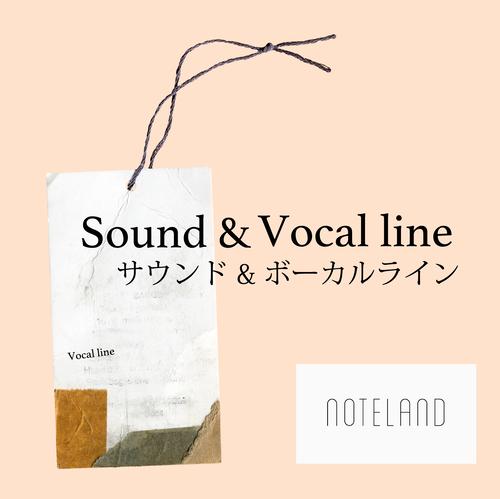 サウンド&ボーカルライン