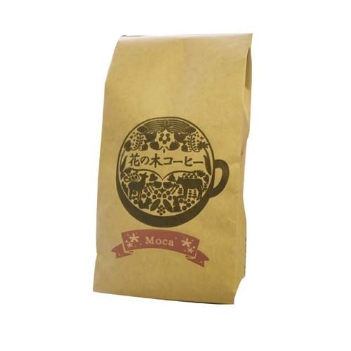 【モカ】花の木コーヒー(200g)