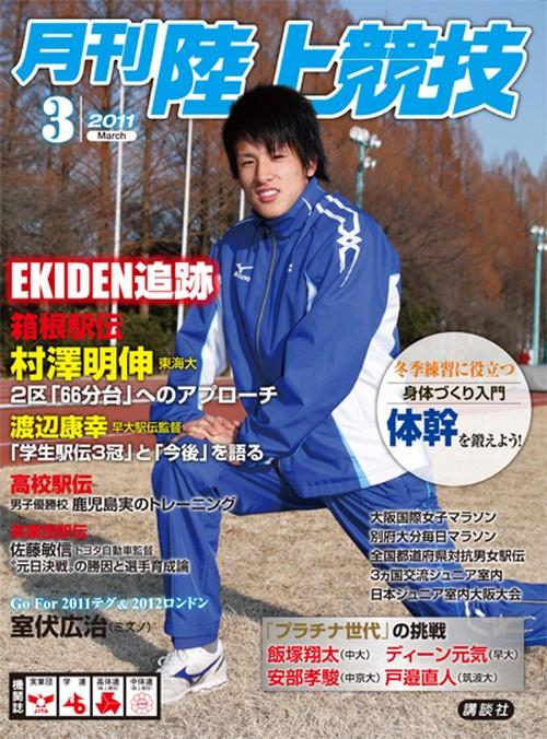 月刊陸上競技2011年3月号
