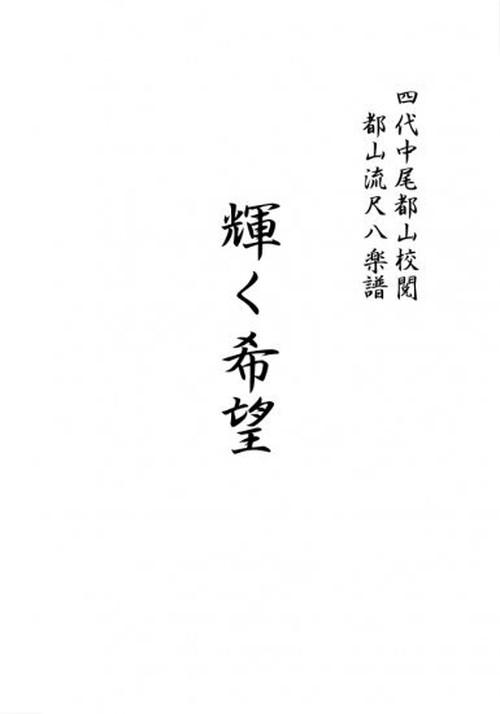 T32i142 KAGAYAKUKIBO(Shakuhachi/M. Shouzan /shakuhachi/tablature score)