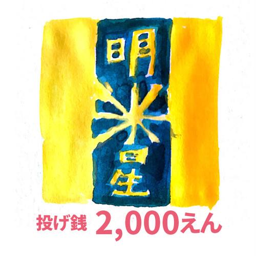 【投げ銭】The Old&Moderns 投げ銭2,000円|特典音源「明星」