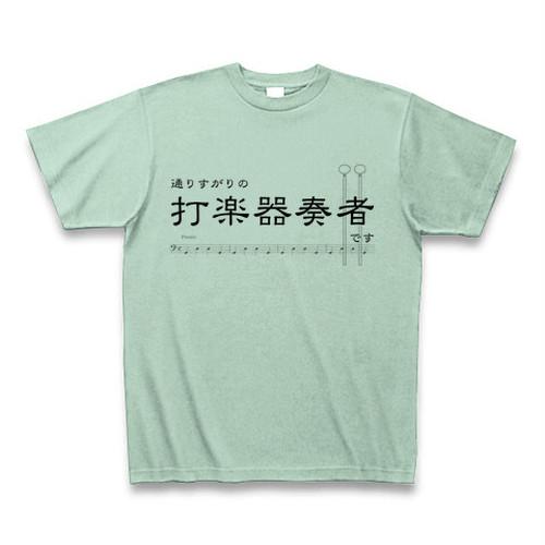 通りすがりの打楽器奏者ですTシャツ(アイスグリーン)