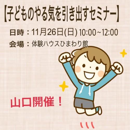 【11月26日山口】子どものやる気を引き出すセミナー