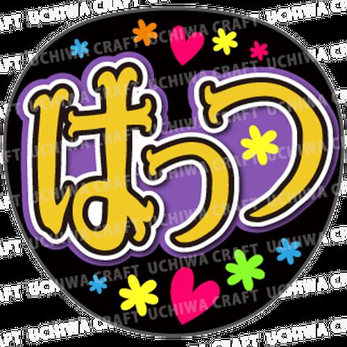 【プリントシール】【AKB48/チーム4/歌田初夏】『はっつ』コンサートや劇場公演に!手作り応援うちわで推しメンからファンサをもらおう!!