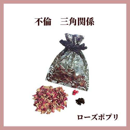 不倫  / パワーストーンポプリ