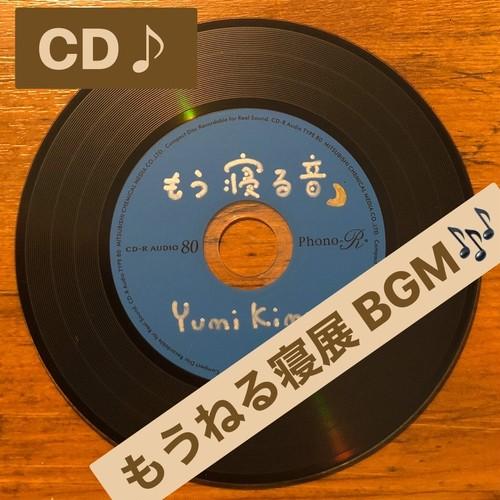 【もう寝る音】4th CD