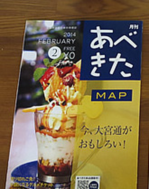あべきた2月号【大宮商店街特集】