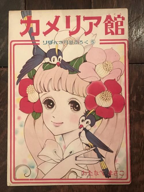 昭和38年りぼん3月号ふろく5「カメリア館」 / わたなべまさこ
