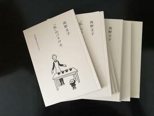 【BOOK】『高野文子「私」のバラけ方』大竹昭子のカタリココ文庫