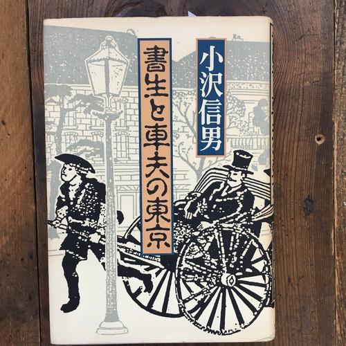 書生と車夫の東京/小沢信男