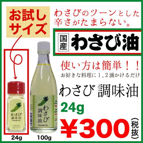 [加工食品] NEW わさび調味油(わさび油) 24g