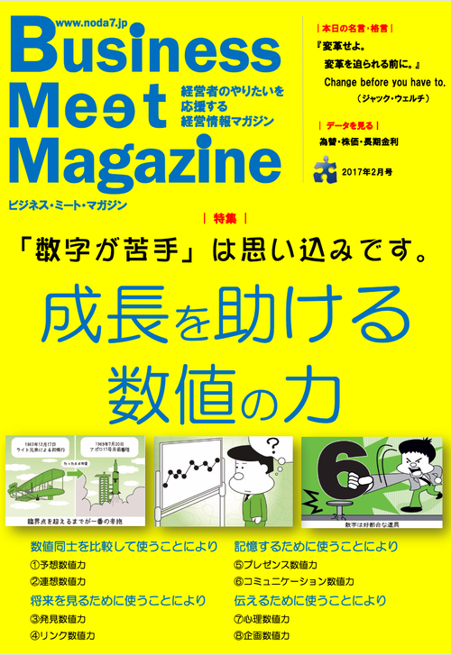 [雑誌]BMM2017年2月号 成長を助ける数値の力