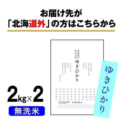 特別栽培米 北海道きなうすファーム ゆきひかり2㎏×2袋(無洗米)