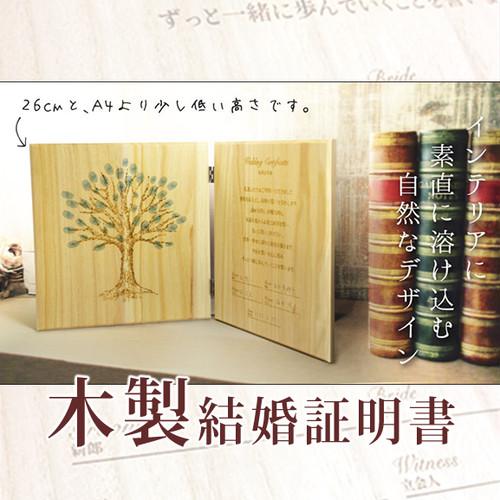 本物の木で作った結婚証明書 - woodcertificate -