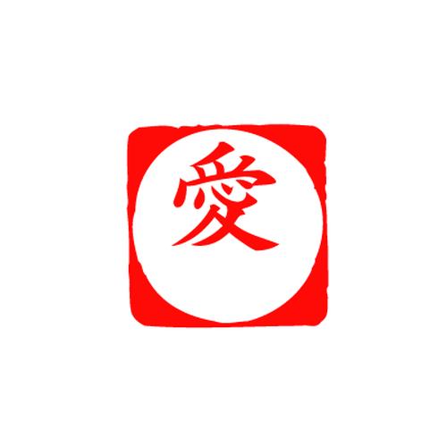 Web落款<305>楷書体(9mm印)