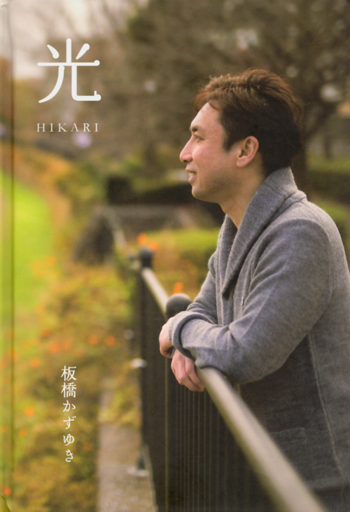 CDビジュアルブック 光-HIKARI-