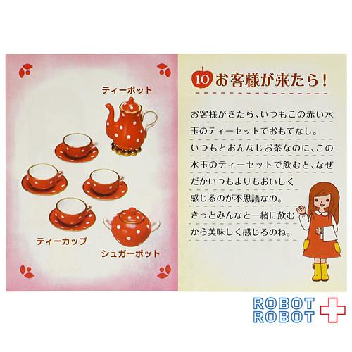 リーメント ナタリーちゃんのフレンチ雑貨 Myスタイルコレクション  10.お客様が来たら!