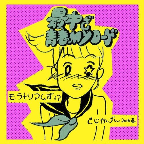 最中ざ青春myロード - モラトリアムず!?/さじかげん2016春(だもんで)CD