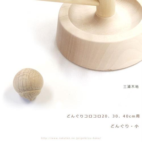 [旭川クラフト] どんぐり・小(1個)/三浦木地  「製玩具 どんぐりコロコロ 20、30、40cm用の、鈴入りで無塗装・無着色の木の玉です。 ※本体は別売りです