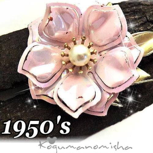 ラベンダーピンク☆フェイクパールエナメル立体フラワーヴィンテージブローチ,1950's