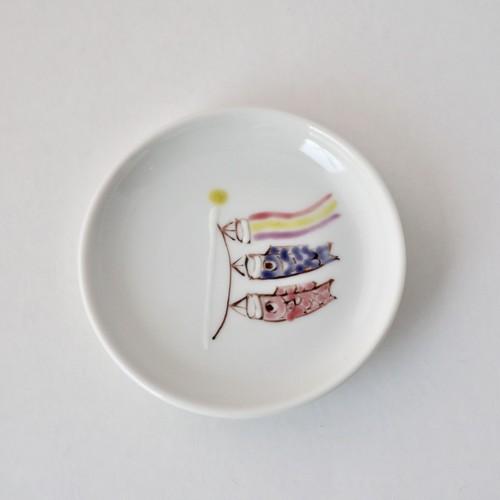 こいのぼり 豆皿