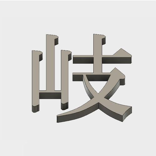 """岐   【立体文字180mm】(It means """"crossroad"""" in English)"""