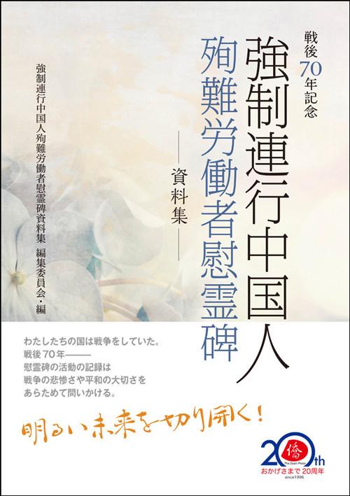強制連行中国人 殉難労働者慰霊碑資料集